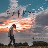 ラストドラマ[CD]