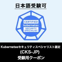 受験用クーポン:Kubernetesセキュリティスペシャリスト認定(日本語監督版:CKS-JP)試験