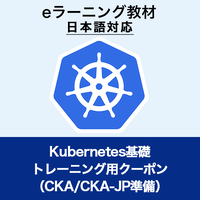 トレーニング用クーポン:Kubernetes基礎/CKA/CKA-JP準備(LFS258-JP)