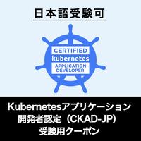 受験用クーポン:Kubernetesアプリケーション開発者認定(日本語監督版:CKAD-JP)試験