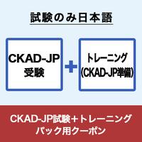 パック用クーポン:CKAD-JP受験+トレーニング(LFD259)