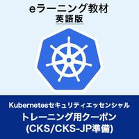 トレーニング用クーポン:Kubernetesセキュリティエッセンシャル/CKS/CKS-JP準備(LFS260)