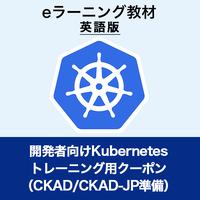 トレーニング用クーポン:開発者向けKubernetes/CKAD/CKAD-JP準備(LFD259)