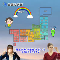 【CD】雨上がりの景色はきっと / eminana47