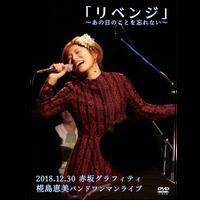 【DVD】バンドワンマンライブ