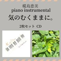 【CD】気のむくままに。piano instrumental