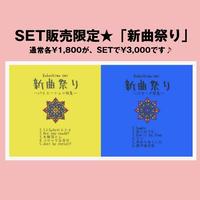 【CD】新曲祭りセット