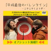 【DVD】with吉川MANAさん