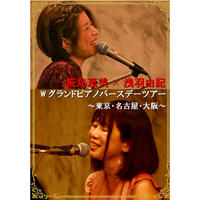 【DVD】3公演豪華フルセット!!!Wグランドピアノバースデーツアー