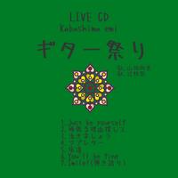 【CD】ギター祭り