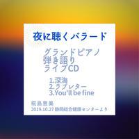 【CD】夜に聴くバラード