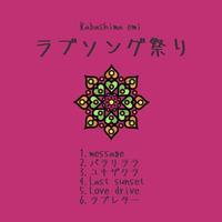 【CD】※3月末販売終了 ラブソング祭り