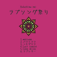 【CD】ラブソング祭り