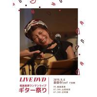 【DVD】ギター祭り