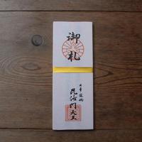 化城院「毘沙門不動護摩」祈願(小札)
