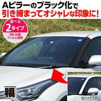 トヨタ C-HR用 Aピラーステッカー【選べる2タイプ】