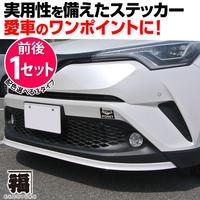 トヨタ C-HR用 牽引フックカバーステッカーB
