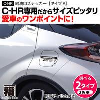 トヨタ C-HR用 給油口ステッカー