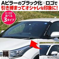 トヨタ C-HR用 Aピラーロゴ入りステッカー【ロゴが選べる3タイプ】