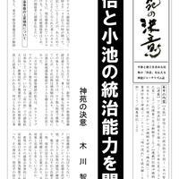 【最新号】「神苑の決意」第44号・第45号合併号 PDF版