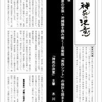 「神苑の決意」第20号 PDF版