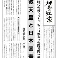 会報「神苑の決意」 第27号・第28号合併号