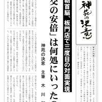 「神苑の決意」第33号・第34号合併号 PDF版