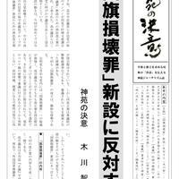 「神苑の決意」第52号 PDF版