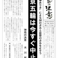 【最新号】「神苑の決意」第55号