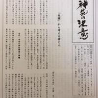 機関誌「神苑の決意」 第4号 PDF