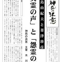 「神苑の決意」第26号 PDF版