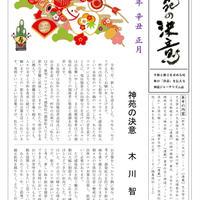 【最新号】「神苑の決意」第50号・第51号合併号 PDF版
