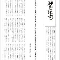 会報「神苑の決意」 第19号