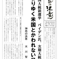 「神苑の決意」第49号 PDF版