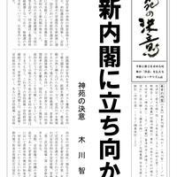 【最新号】「神苑の決意」第47号