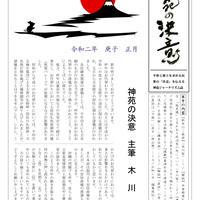 「神苑の決意」第38号・第39号合併号 PDF版