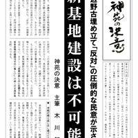 会報「神苑の決意」 第29号