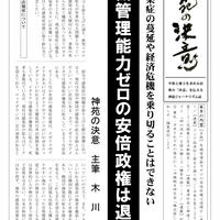 「神苑の決意」第41号 PDF版