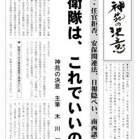 【最新号】「神苑の決意」 第30号