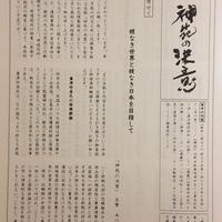 会報「神苑の決意」 年間購読