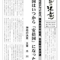 【最新号】「神苑の決意」第40号 PDF版