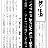会報「神苑の決意」 第21号第22号合併号