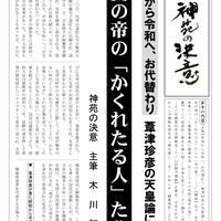 【最新号】「神苑の決意」第31号