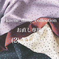 #Daily Collection お直し専用(2)¥1,650