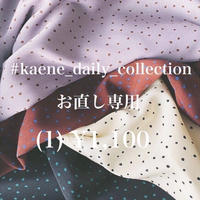 #Daily Collection お直し専用(1)¥1,100