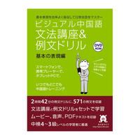 ビジュアル中国語・文法講座&例文ドリル/1.基本の表現編  (DVD-ROM版)