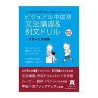 ビジュアル中国語・文法講座&例文ドリル/2.一歩進んだ表現編  (DVD-ROM版)