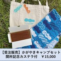 【受注販売】かがやきキャンプセット(開所記念カステラ付)