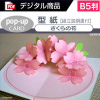 【型紙】さくらの花(ポップアップカード)_ [PDF/B5]