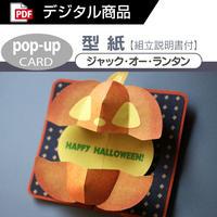 【型紙】ジャック・オー・ランタン(ポップアップカード)  [PDF]